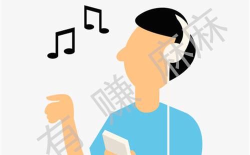 听歌一小时赚150是什么软件?