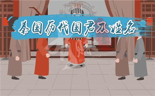 秦国历代国君姓名及顺序